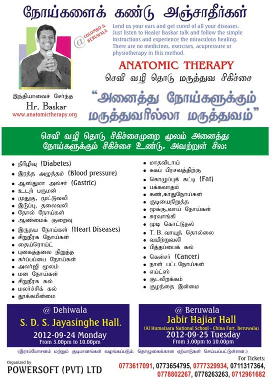 Welcome to Anatomic Therapy Foundation