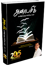 Tamil Health Books Pdf